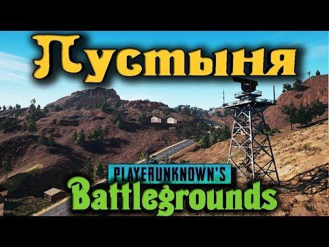 КАРТА Пустыня Miramar и новые машины в PlayerUnknowns Battlegrounds (видео)