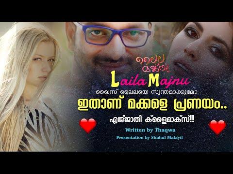 Laila Majnu | ലൈലാ മജ്നു| അവസാന ഭാഗം  | shahul malayil | thaqwa-
