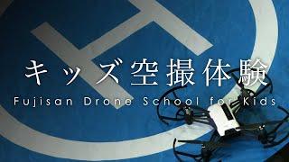 富士山ドローンスクール for キッズ / FUJISAN DRONE SCHOOL for Kids
