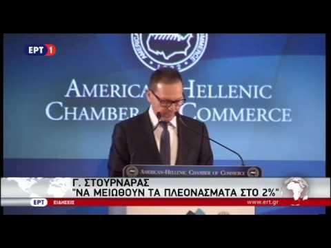 Γ. Στουρνάρας: Ορατή η προοπτική εξόδου από την κρίση