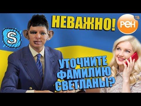 ОЛЭХ ЛЯШКО ЗВОНИТ НА ТВ УКРАИНЫ + РЕН ТВ - DomaVideo.Ru