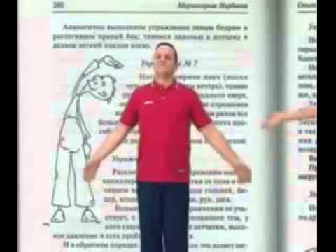 норбеков гимнастика суставов скачать