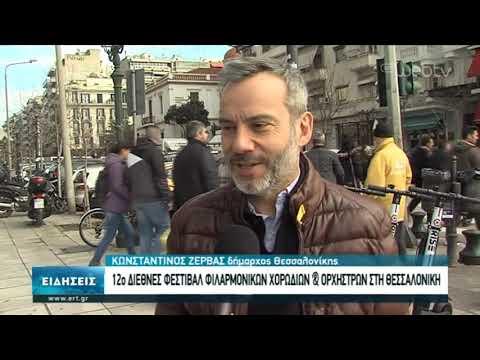 12ο διεθνές  φεστιβάλ μουσικής  Φιλαρμονικών Χορωδιών & Ορχηστρών στη Θεσσαλονίκη | 15/2/2020 | ΕΡΤ