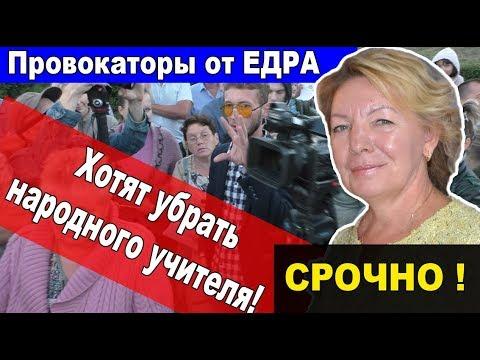 Провокаторы от ЕДРА хотят убрать народного учителя СРОЧНО - DomaVideo.Ru