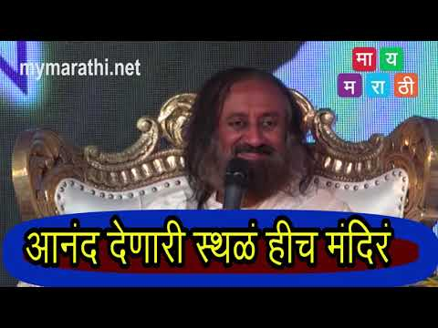 जिंदगी एक सुहाना सफर ,हसते रहो:हसाते रहो- श्री श्री रविशंकर (व्हिडीओ)