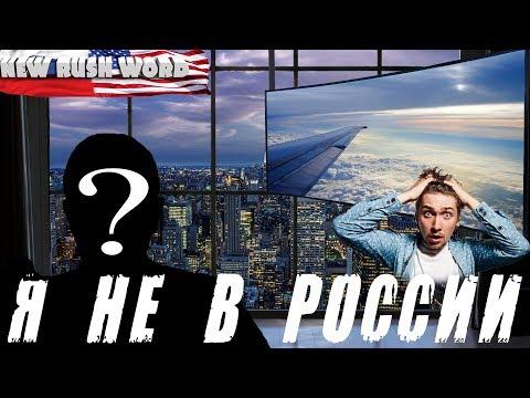 Что произошло с Юрием Гиммельфарбом или «я не в России» | Новости 7:40, 17.08.2018 (видео)
