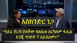 Ethiopia -- VOA Amharic: Exclusive interview with Eskinder Nega (Host: Journalist Tsion Girma)