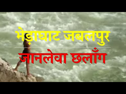 Video Daring  Swimming @ Bheeda ghat Jabalpur Narmada River download in MP3, 3GP, MP4, WEBM, AVI, FLV January 2017