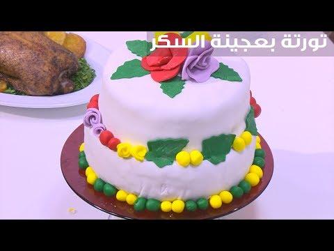 العرب اليوم - طريقة إعداد كعكة بعجينة السكر