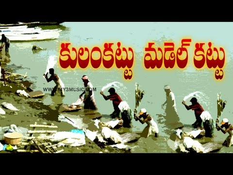 Video Telangana folk Songs - Sakali Poratam - Kulam Kattu Madel Kattu - Folk Songs - JUKEBOX download in MP3, 3GP, MP4, WEBM, AVI, FLV January 2017