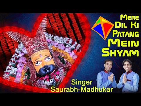 mere dil ki patang me shyam ki dor tu lagayi dena with Hindi lyrics by Saurabh Madhukar