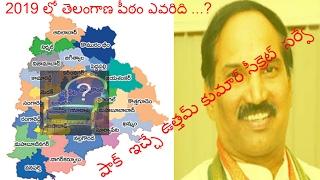 Shocking News:Congress TPCC Chief Uttam Kumar Reddy Secret Survey On 2019 Elections in Telangana
