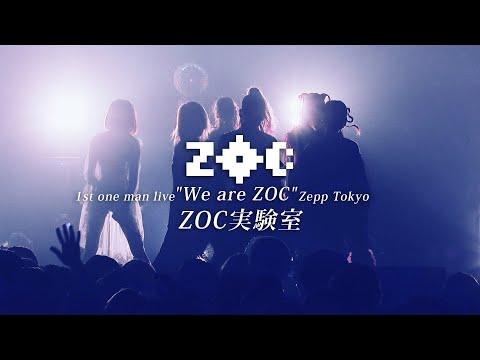 , title : 'ZOC「ZOC実験室」LIVE at Zepp Tokyo 2019.9.9'