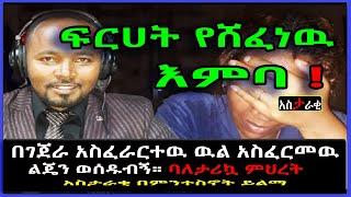 Ethiopia: ፍርሀት የሸፈነዉ እምባ! |ዉል አስፈርመዉ ልጄን ወሰዱብኝ| አስታራቂ በምንተስኖት ይልማ #SamiStudio