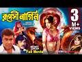 Download Lagu RUPOSHI NAGIN ( রুপসী নাগিন ) | Bangla Movie | Manna | Jashim | Naton | Chompa | SIS Media Mp3 Free