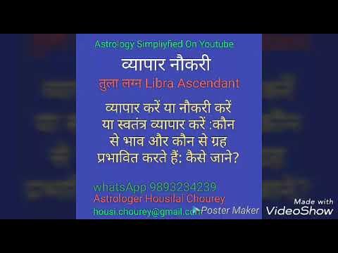 Predicting business or Job in Libra Ascendant Tula Lagna: