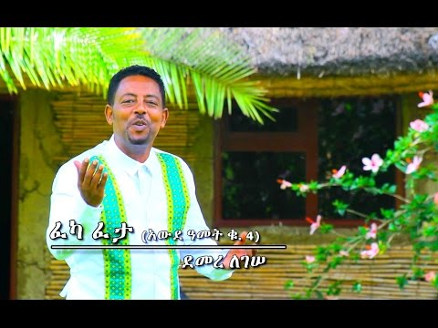 Demere Legesse - Feka Feta | ፈካ ፈታ - New Ethiopian Music 2017