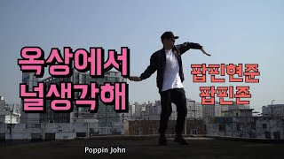 Crazy Kyo & Poppin John & Poppin Hyun Joon – Poppin Brothers at the rooftop