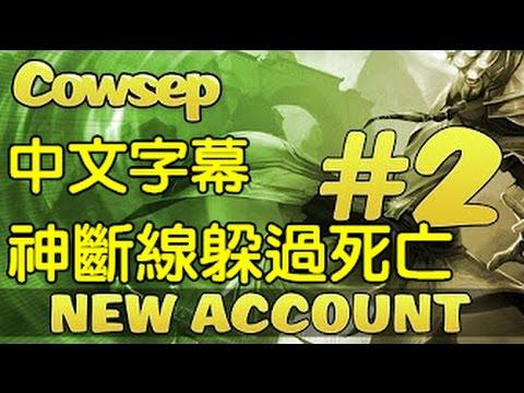 『Cowsep』-神斷線躲過死亡(中文字幕)