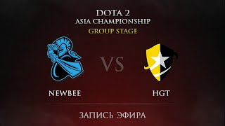 NewBee vs HGT, game 1