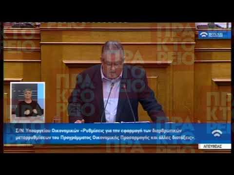 Ομιλία Δημήτρη Κουτσούμπα στη Βουλή(Μεταρρυθμίσεις προγράμματος οικονομικής προσαρμογής)