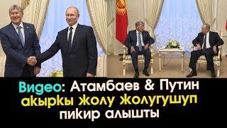 Путин менен Атамбаев акыркы жолу жолугушуп, пикирлешти (видео) | Акыркы Кабарлар