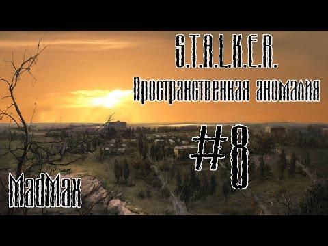 STALKER: Пространственная аномалия. Часть 8 - Ловушка