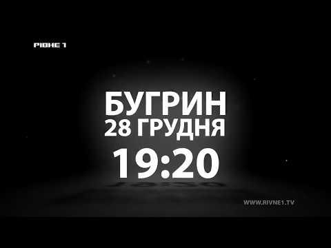 Голос громади. с. Бугрин [АНОНС]