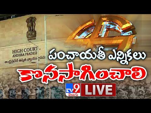 పంచాయతీ ఎన్నికలు కొనసాగించాలి LIVE || AP Local Body Elections - TV9 Exclusive