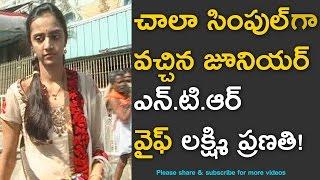 Video Telugu Top Hero Junior NTR wife Lakshmi Pranathi in Tirumala Exclusive video MP3, 3GP, MP4, WEBM, AVI, FLV Januari 2019