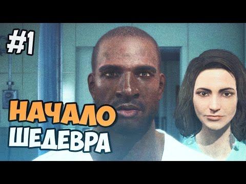 Fallout 4 прохождение на русском - НАЧАЛО ШЕДЕВРА - Часть 1
