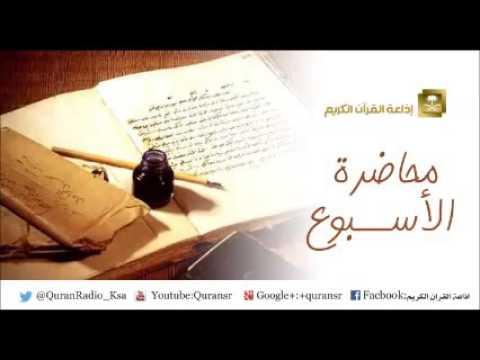 محاضرة الأسبوع-فضائل عشر ذي الحجة-الشيخ سعد العتيق