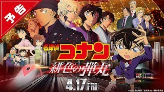 Detective Conan : The Scarlet Bullet - Bande annonce