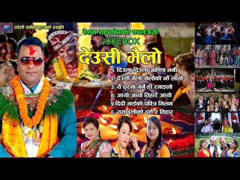 (देउसी भैलाे || Tihar Song Jukebox 2074, 2017 || Resham Sapkota , Radhika hamal , Juna Shrees - Duration: 1 hour, 28 minutes.)