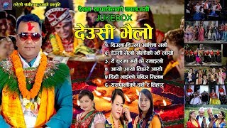 देउसी भैलाे || Tihar Song Jukebox 2074, 2017 || Resham Sapkota , Radhika hamal , Juna Shrees