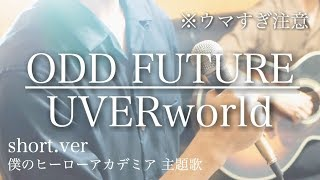 【ウマすぎ注意⚠︎ 】ODD FUTURE/UVERworld 「僕のヒーローアカデミア」Season3 OP 鳥と馬が歌うシリーズ