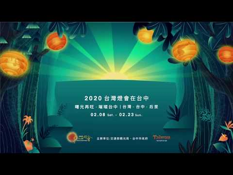 2020臺灣燈會在臺中