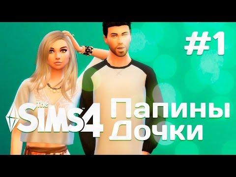 The Sims 4 Папины дочки: #1 \