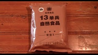 MRE Review - Chinese Ration Type 13 Menu No 1