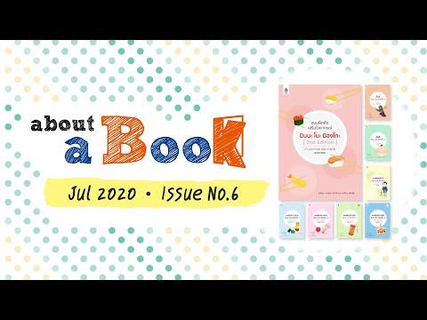 about a Book (Jul 20 Issue No.6) : รวมหนังสือเสริมตำราเรียนมินนะ โนะ นิฮงโกะ (2nd Edition)
