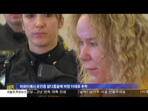 살해범은 쌍둥이 자매 11.18.16 KBS America News