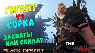 Сорка VS Гигант (Захваты или Скилл?)