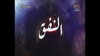 مسلسل النفق الحلقة السابعة   El Nafak 07