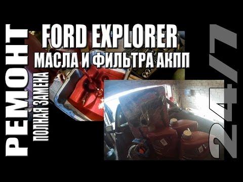 Уровень масла в акпп форд эксплорер 3 снимок