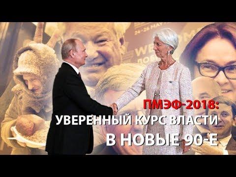 ПМЭФ-2018: Уверенный курс власти в новые 90-е (видео)