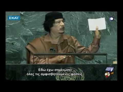 """Ο... Καντάφι για τα """"σφυρίγματα""""! (ΒΙΝΤΕΟ)"""