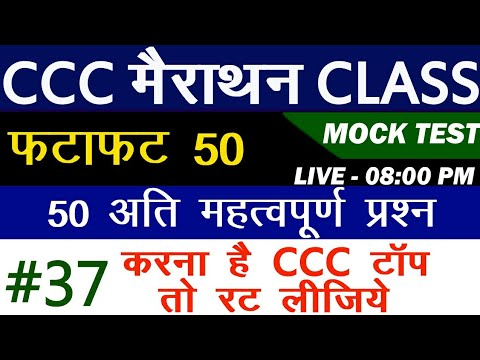 50 Most Important Questions For CCC Exam|CCC Eam Preparation|CCC Exam 2020