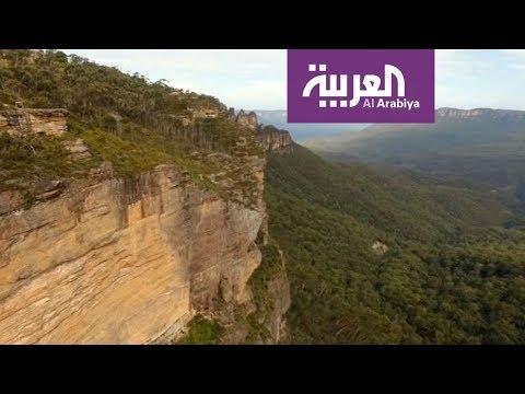 العرب اليوم - شاهد:زيارة رائعة  إلى الجبال الزرقاء الأسترالية
