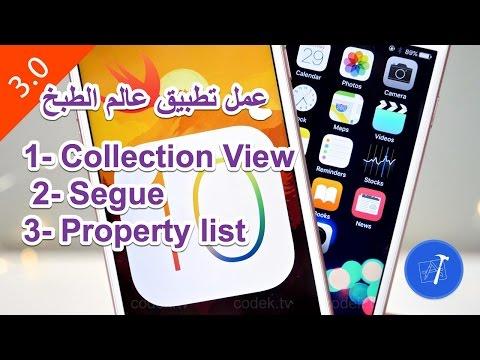 32-iOS    Collection View, Segue, and Property list - عمل تطبيق عالم الطبخ