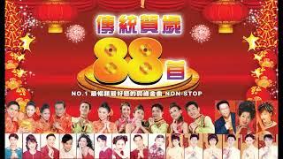 Video [2019 必聽的賀歲金曲] 群星 - 傳統賀歲 88 首 2019 CHINESE NEW YEAR SONGS NO.1 最暢銷最好聽的賀歲金曲 2小時 2 HOUR NON-STOP MP3, 3GP, MP4, WEBM, AVI, FLV Maret 2019